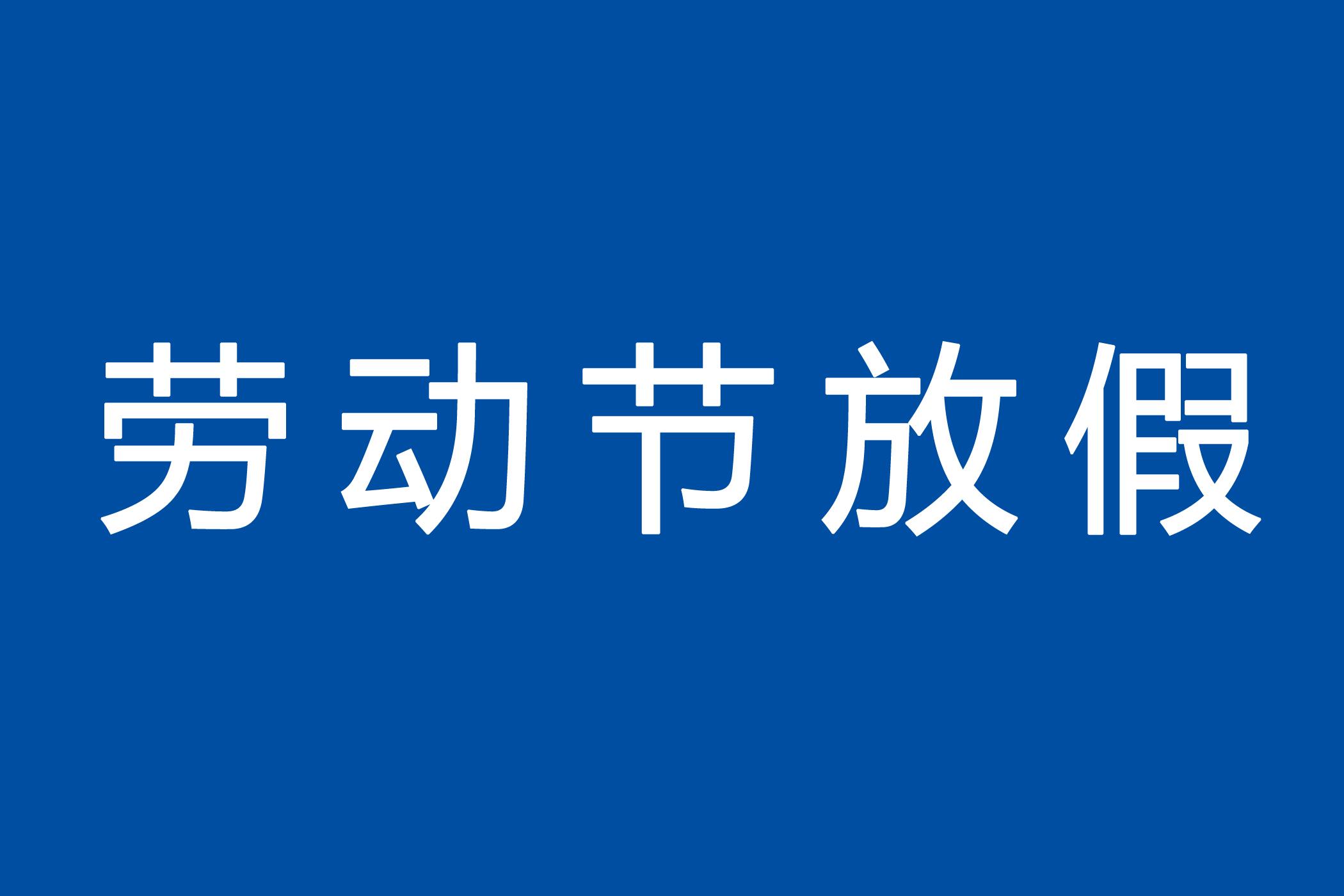 2019年劳动节放假休市安排通知